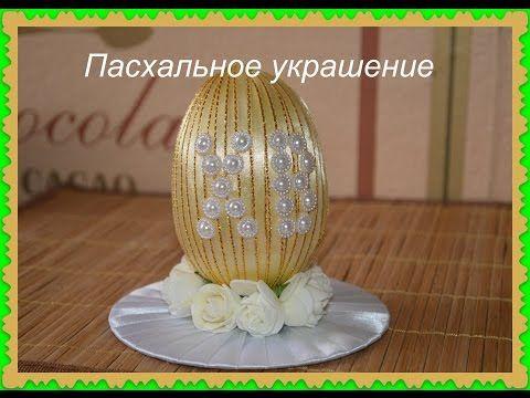ПАСХАЛЬНЫЕ ЯЙЦА - ПРОСТОЙ способ УКРАШЕНИЯ / Easter Decorations - YouTube