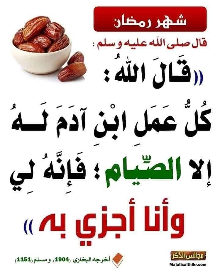 شهر رمضان Islam Facts Salaah Ahadith