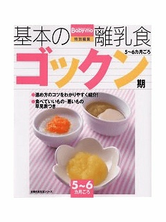 I thank for this page. It is really useful for cooking baby food. Japanese only.