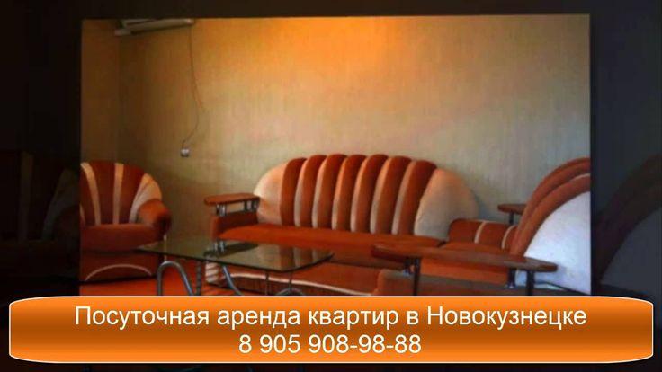 Сниму квартиру посуточно, в Новокузнецке.