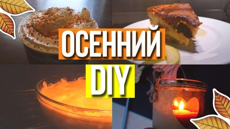 ОСЕННИЙ DIY: Декор Комнаты & Вкусняшки