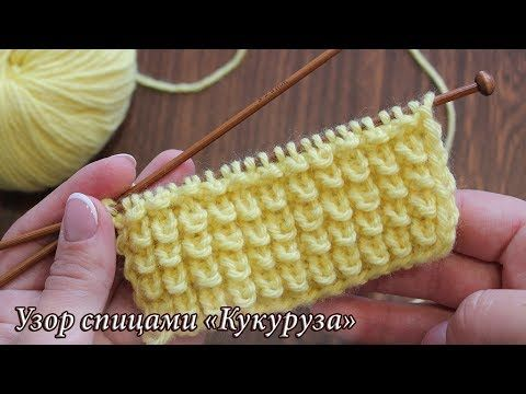 Узор спицами «Кукуруза», «Узелки» или «Ёжики» «Corn» knitting patterns - YouTube