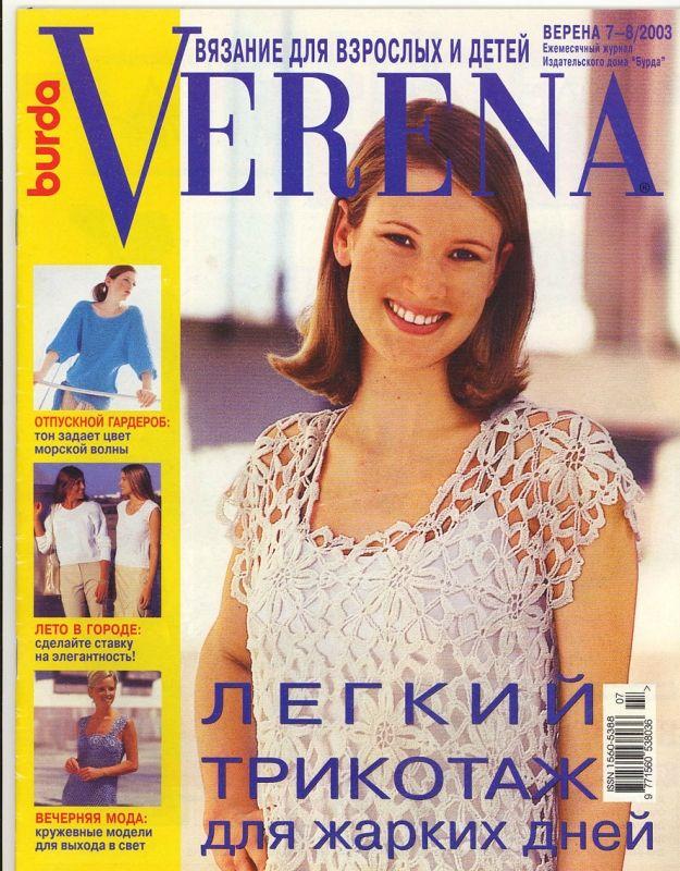 No 7-8 2003 | Verena