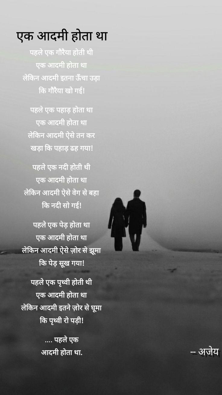 Hindi poem , Hindi poetry , Kavita , poetry | Poetry