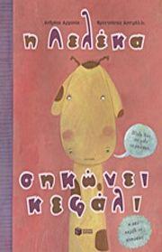 Η ΛΕΛΕΚΑ ΣΗΚΩΝΕΙ ΚΕΦΑΛΙ / Βιβλία | Κριτικές βιβλίων (Diavasame.gr)