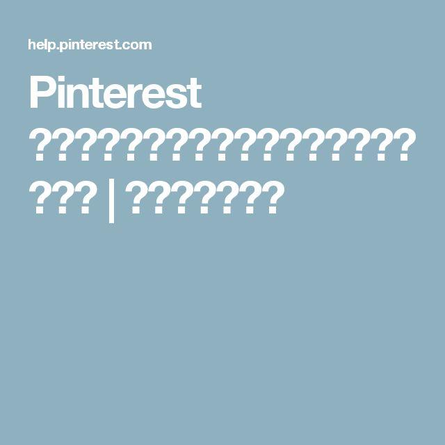 Pinterest 利用規約とプライバシーポリシーの変更内容   ヘルプセンター