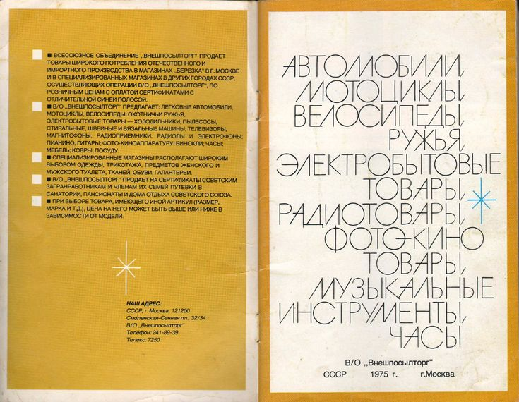 Early (hand-lettered) version of Avant-Garde Gothic Cyrillic from the Imported Goods Catalog, 1975. Прейскурант на товары в 1975 году