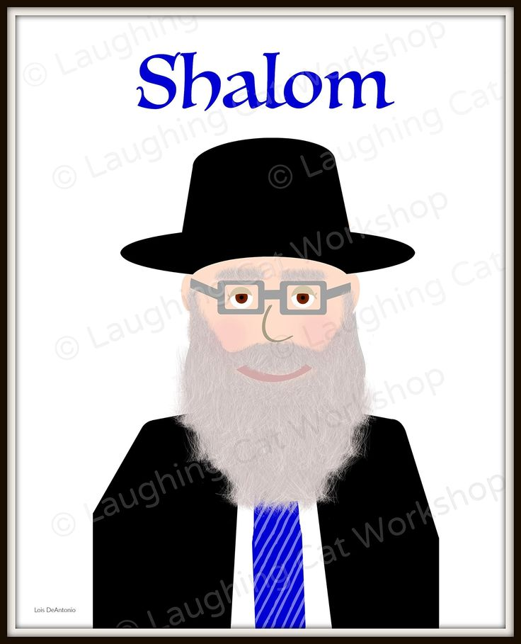 Shalom Jewish art, Rosh Hashana, Rabbi art, Shavuot, Yom Kippur, Sukkot, Torah Hebrew art, Jewish home decor, Judaica home decor, Chanukah Hanukkah decor. Shalom! My original graphic art rendering of the good rabbi. Professionally printed on Kodak Professional Endura Paper, mailed to you directly from the printer. USPS Track & Confirm tracking numbers are provided at no additional charge. Mat and frame are not included. All art is made in the USA. © 2016 Lois DeAntonio.