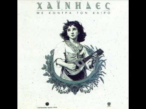 Xainides - O Sarakinos Koursaros o Alh