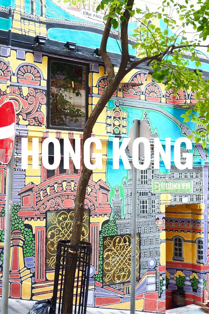 Hong Kong in one weekend: two days to cram in amazing street art, food, culture and nightlife. Day one on Hong Kong Island, day two exploring Kowloon. Hong kong itinerary   Hong Kong travel tips   What to do in Hong Kong   Dim sum restaurants   Solo female travel Hong Kong   Shopping   Markets   Nightlife   Skyline   Victoria Peak   Temples   Nightlife   HK Attractions