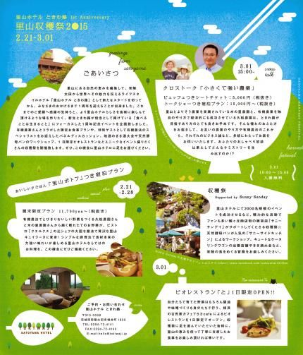 3/1(日) 木の里農園×久松農園クロストーク 「小さくて強い農業」 里山収穫祭 2015 | Peatix