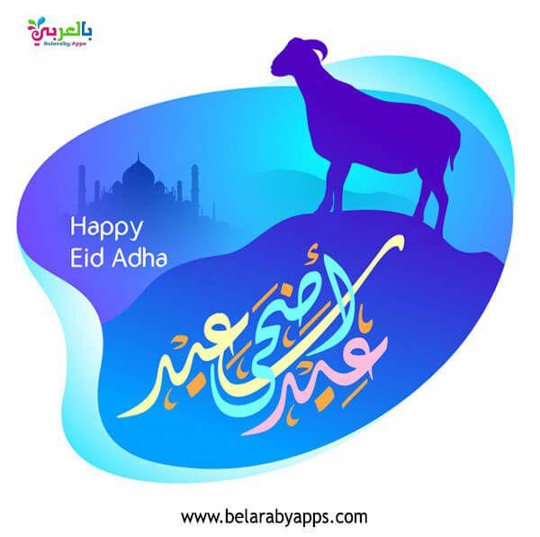 أجمل صور تهنئة عيد الأضحى المبارك 2020 رمزيات خروف العيد بالعربي نتعلم Silhouette Illustration Happy Eid Illustration