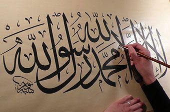 1000 Images About Islamic Art Gallery On Pinterest Abu