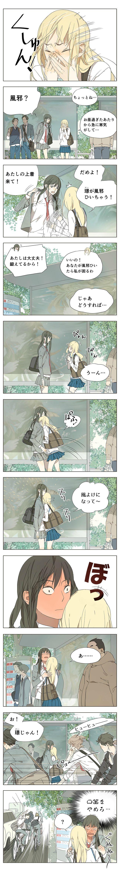 她们的故事/坛九/their story/tanjiu/彼女たちの物語/日本語に訳してみた/四話⑦