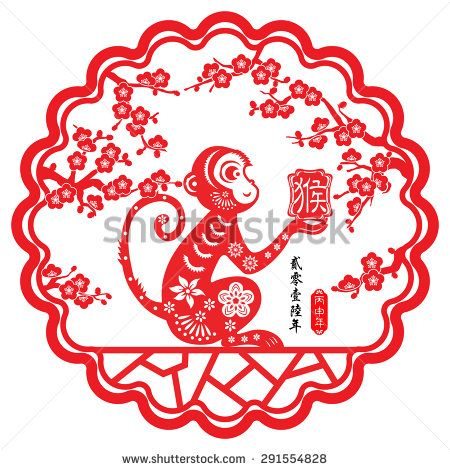 Lotus & Lunar ~ Lunar New Year ~ Year of the Monkey: 2016 ~ Papercut