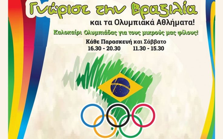 Γνώρισε τη Βραζιλία και τα Ολυμπιακά αθλήματα στο AVENUE Rio Olympic Games meets Athens @ Mall Avenue!