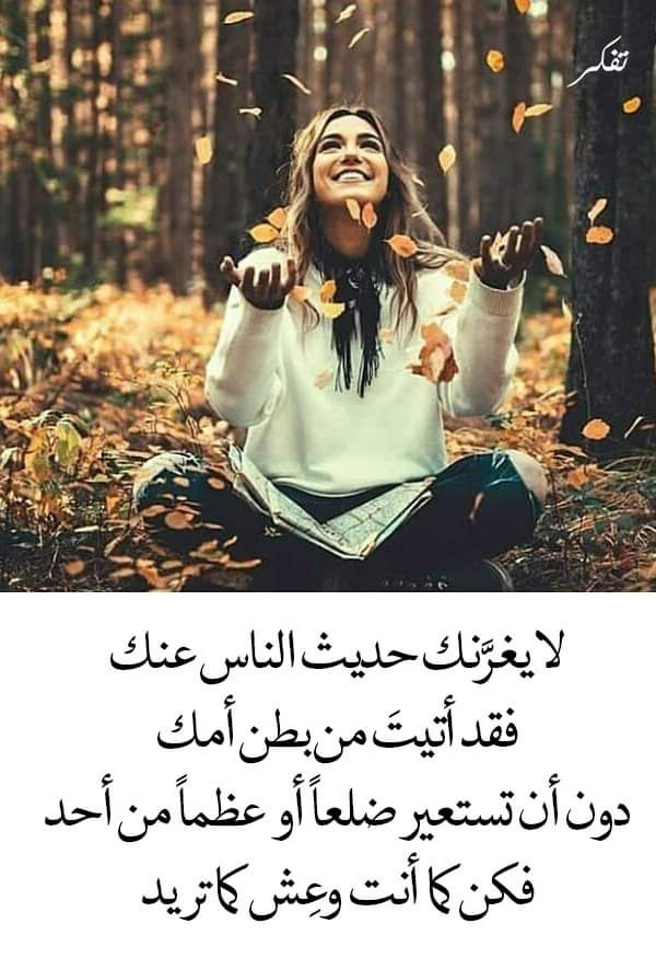 Pin By صورة و كلمة On كلمات راقت لي Quotes Arabic Tattoo Quotes Arabic Tattoo Ahadith