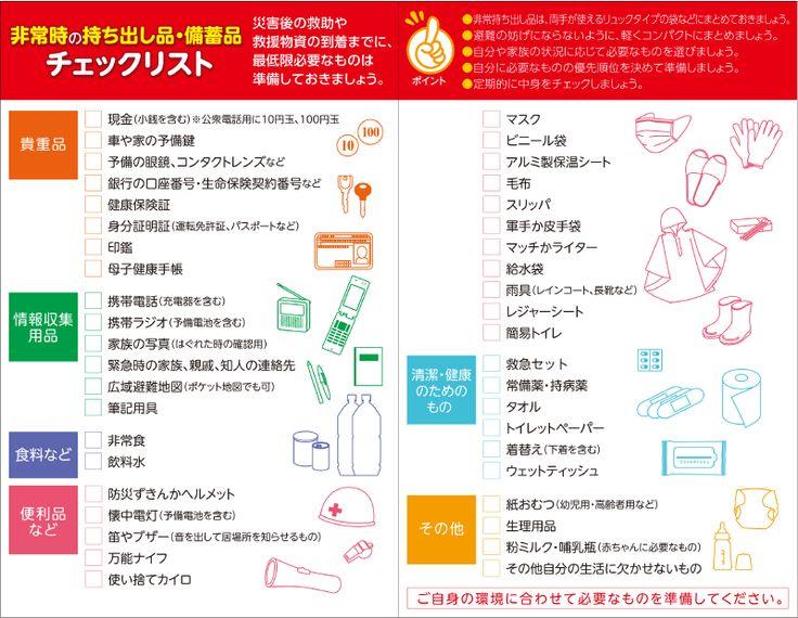 非常時の持ち出し品・備蓄品チェックリスト - 日本赤十字社 東京都支部