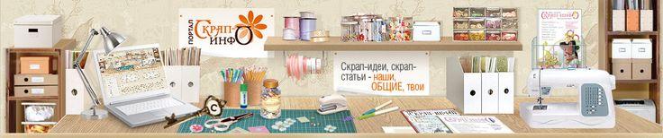 http://scrap-info.ru/myarticles/