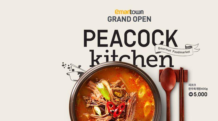 PEACOCK kitchen