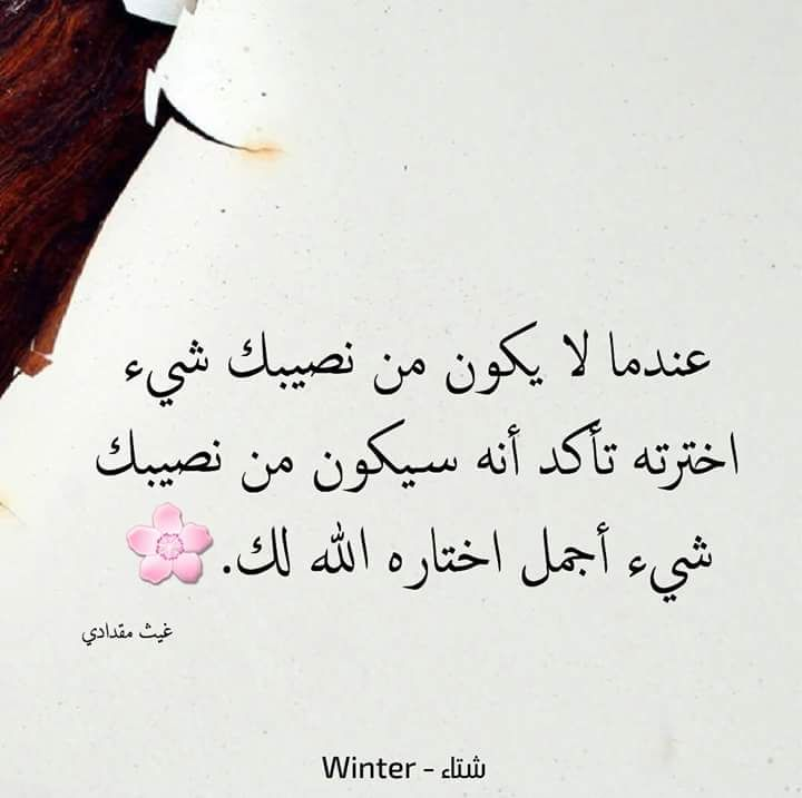 Pin By Merna Assaf On Kitabat Words Quotes Words Arabic Quotes