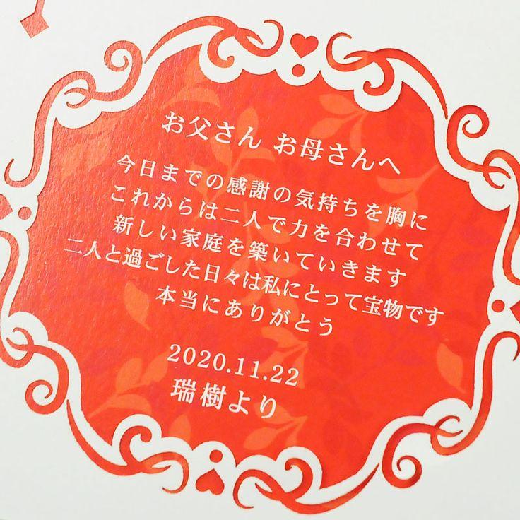 「両親へのプレゼント」とびだす感謝状「ハート」花嫁からの手紙の商品紹介ページです。結婚式アイテム通販ならファルベ。