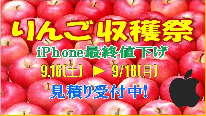 りんご収穫祭16-18日 いよいよ明日から!! 台風の日で本当にごめんなさい泣 iPhone7全モデル一括0円!!在庫限り!! 下取り条件有 #iphone7  #MNP #docomo #softbank #大阪 #寝屋川 https://t.co/x1EcOfWwPp
