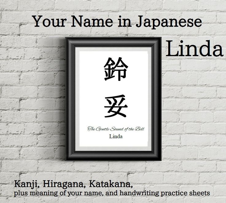 how to say what is your name in japanese hiragana