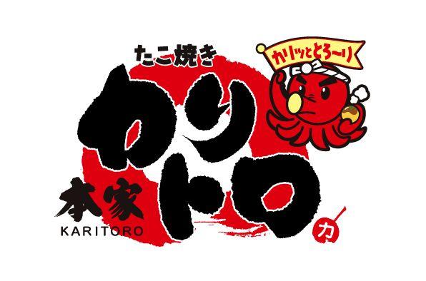 たこ焼き屋 「カリトロ」(大阪府) : ロゴ | ロゴマーク | 会社ロゴ|CI | ブランディング | 筆文字 | 大阪のデザイン事務所 |cosydesign.com