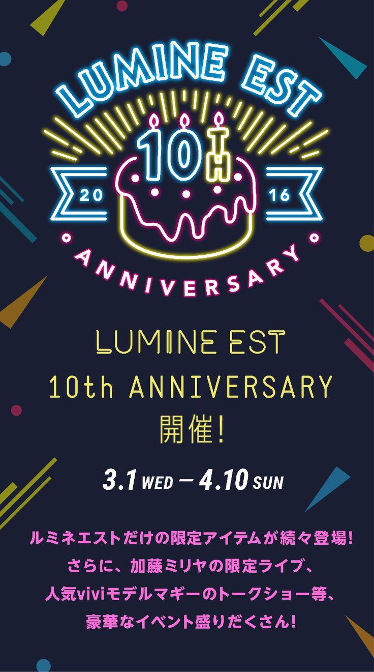 LUMINE EST 10th Anniversary                                                                                                                                                                                 もっと見る