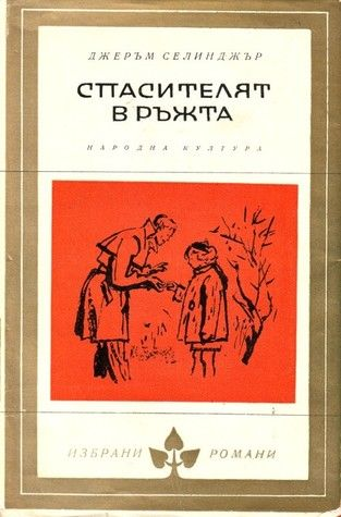 "Bulgarian edition of JD Salinger's 'The Catcher in the Rye' ""Народна култура"""