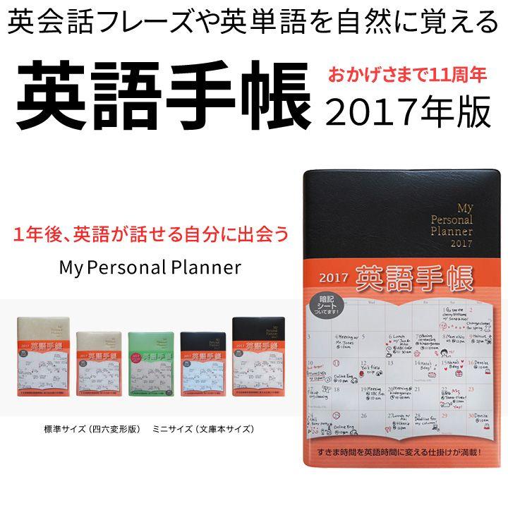 毎日使う手帳に英語を学ぶ機能がついて、1年後には「英語で話せる自分になる」をコンセプトにつくられた手帳です。