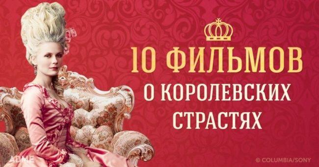 10 завораживающих фильмов о королевской жизни и страстях