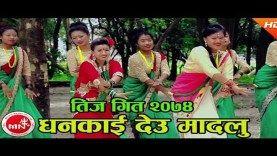 Singer-Amar Thapa & Gyanu Rai,  Lyrics-Bigyan Rokaya.  Music-Bigyan Rokaya,  Artists-Nischal Kc, Rajesh, Aarushi Mala.  Camera-Mukesh Humagain,  Director-Nischal KC.   A World of Nepali Music & Entertainment, Keep Loving Nepali Music and Movies Download ! Ghankai Deu Madalu Nepali Song, Amar Thapa & Gyanu Rai Ft. Nischal Nepali Video Song , Nepali Song , Nepali Teej Song , Latest Song ,Nepali , Video Song