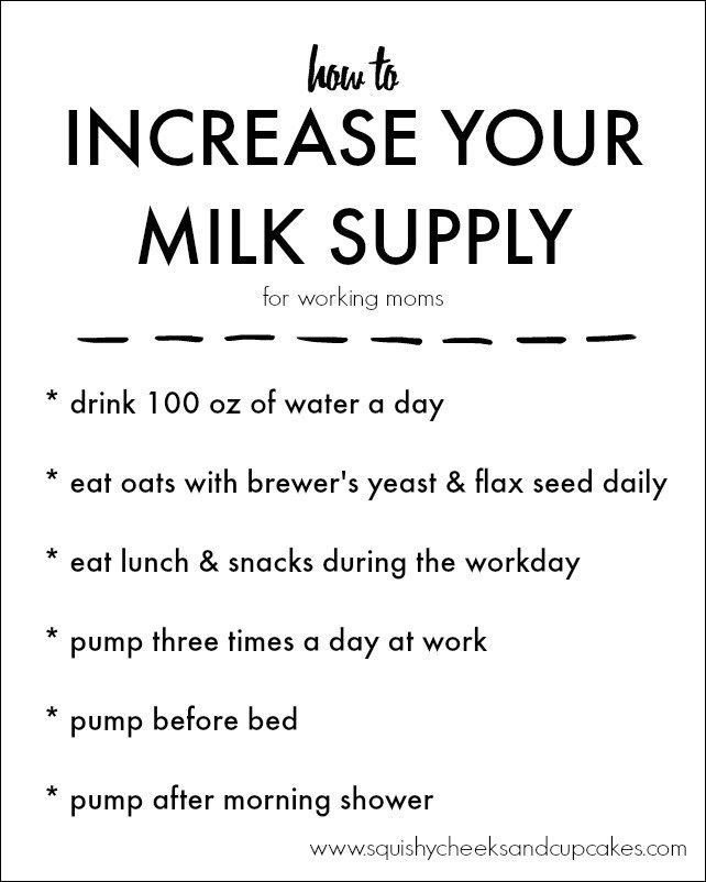 How to Increase Your Milk Supply for Working Moms - Squishy Cheeks & Cupcakes
