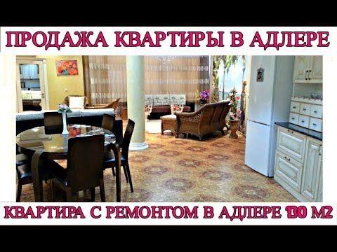 01 Продажа квартиры 130 м2 в Адлере с ремонтом : Квартира в Адлере с рем...