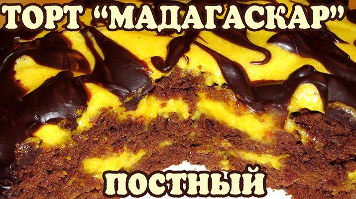 Рецепт вкусного постного торта