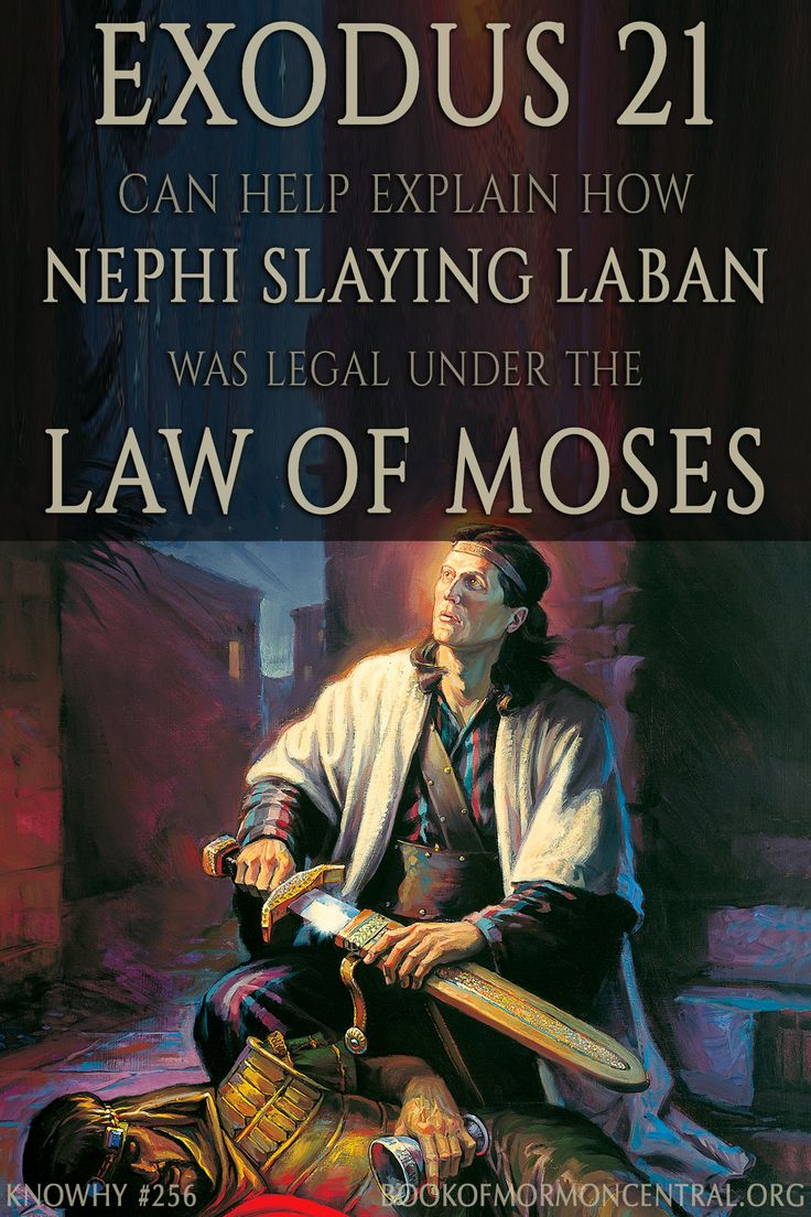 Nephi's slaying of Laban in the Book of Mormon can be hard to understand for modern readers. But when compared to ancient laws, such as the Law of Moses, it can make legal sense. For example, Exodus 21 gives three specific legal requirements such as not lying in wait, having God deliver, and fleeing the land. Learn how Nephi passed these requirements, and more https://knowhy.bookofmormoncentral.org/content/was-nephi%E2%80%99s-murder-of-laban-legal #BookofMormon #LDS #Faith #Mormon…