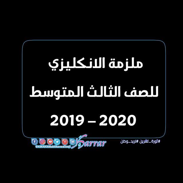 ملازم الانكليزي للصف الثالث المتوسط 2019 2020 ملف Pdf Ads Jld