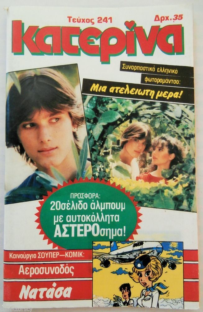 GREEK Magazine KATERINA_BROOKE SHIELDS_LINDA EVANS_SHAKIN STEVENS_ARTICLES_1984