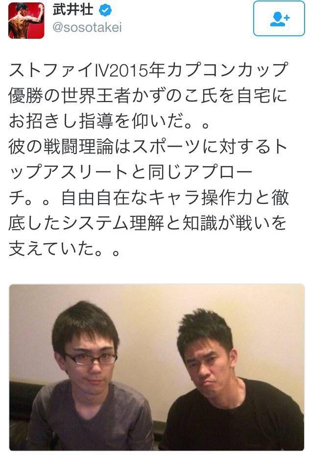 ストリートファイター5で格ゲー界に殴り込み、打倒ウメハラ宣言をした武井壮さん、世界王者かずのこを自宅に呼びガチ指導を受けるwwwwww