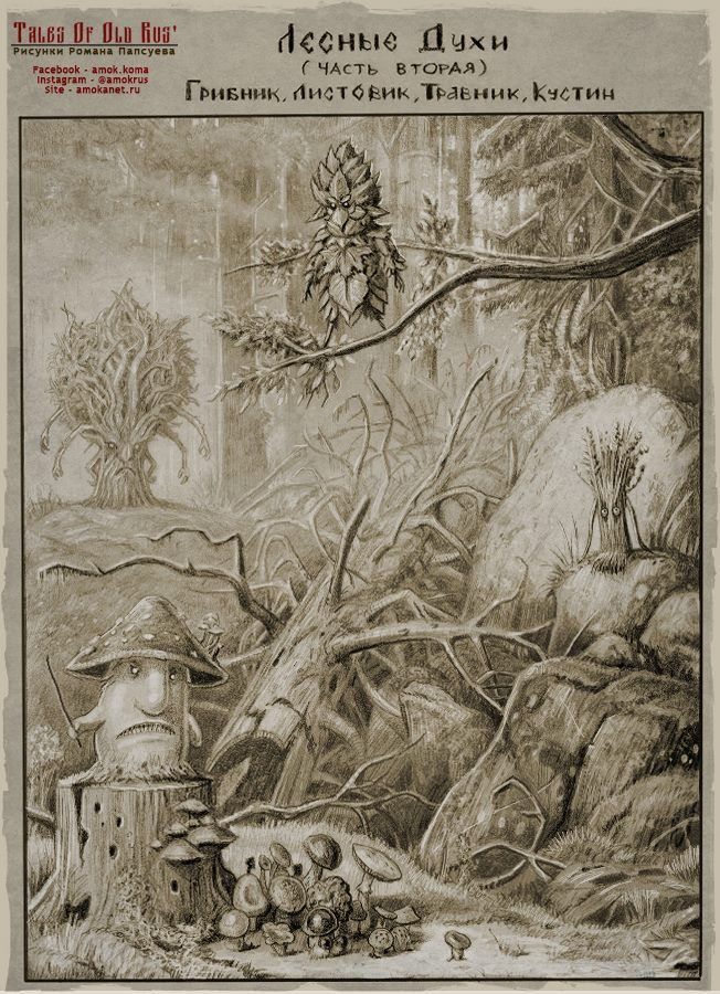 Лесные духи (часть 2): Грибник, Листовик, Травник, Кустин