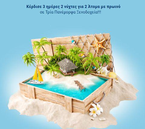 Πήραμε κι εμείς μέρος. Σε διακοπές, όχι δε λέμε ;)  >> http://go.linkwi.se/z/177-304/CD1066/ :)