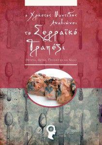 Book: 240 συνταγές από τις Σέρρες με λαογραφικό περιεχόμενο