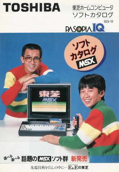 Gotta love old school computing ads, especially Japanese ones.