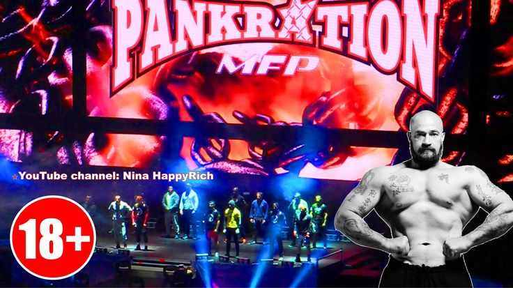 #NHR #Панкратион, чемпионат мира 2014 во Владивостоке #Pankration