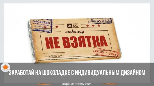 Шоколадные подарки на все случаи жизни //////////////////////////////////////////////// Для тех, кто хочет просто заработать силами одной интересной ком... - Елена Сергиенко - Google+