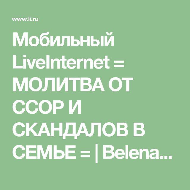 Мобильный LiveInternet = МОЛИТВА ОТ ССОР И СКАНДАЛОВ В СЕМЬЕ = | Belenaya - Дневник Belenaya |