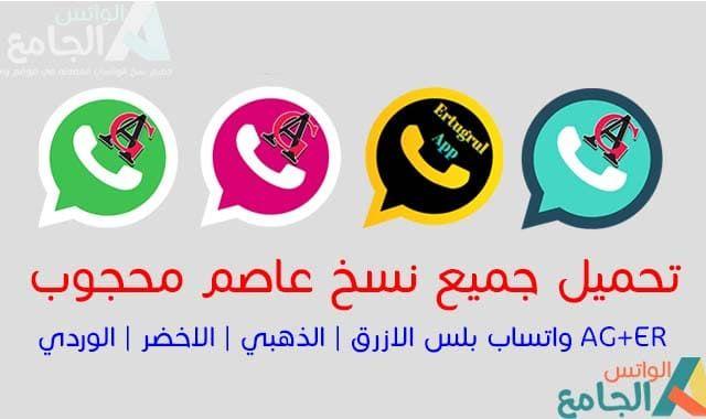 Descargar WhatsApp, Asim Mahjoub, todas las versiones 2020 WhatsApp Asim Al  Thahabi WhatsApp Asim Al Azraq WhatsApp Asim Al Wardi Wha… in 2020    Download, Version, Ner