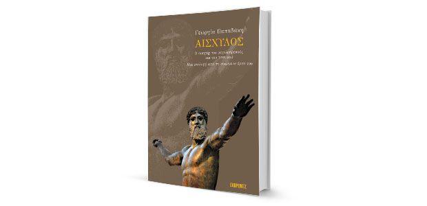Προδημοσίευση από το βιβλίο της Γεωργίας Παπαδάκη ΑΙΣΧΥΛΟΣ: Ο ποιητής του μεγαλοπρεπούς και του τιτανικού. Μια επιλογή από το σωζόμενο έργο του, που θα κυκλοφορήσει στις 15 Νοεμβρίου από τις εκδόσεις Εκκρεμές.